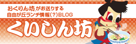 banner_okurin_lunch_blog